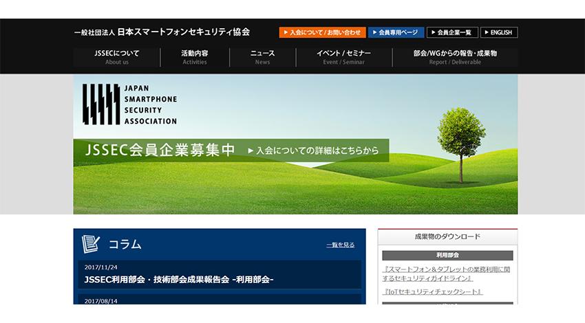 日本スマートフォンセキュリティ協会、「IoTセキュリティチェックシート」を公開