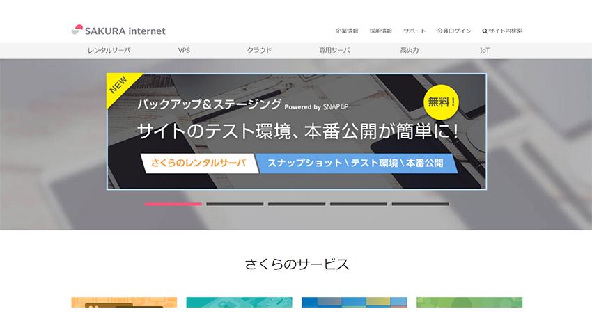 さくらインターネットや京セラなど、Sigfox、LoRa、Wi-SUNの3方式が同時に使えるテストベッドを構築