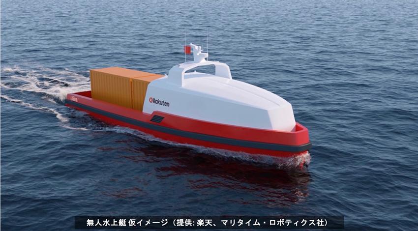 楽天技術研究所とマリタイム・ロボティクス社、無人貨物船についての共同研究実施に合意