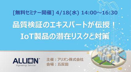 allion_banner_seminar_iotnews