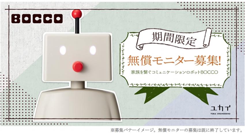 ユカイ工学と東京ガス、コミュニケーションロボット「BOCCO」を活用した実証実験を開始