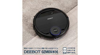 エコバックスジャパン、マッピング機能と水拭き機能OZMOを搭載したスマホ対応ロボット掃除機「DEEBOT OZMO 930」を発売