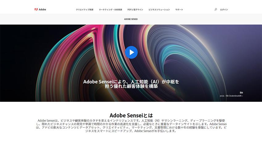 AdobeとNVIDIAが提携を強化、「Adobe Sensei」で新サービス