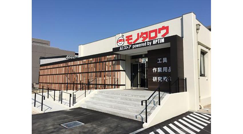 無人店舗「モノタロウAIストア powered by OPTiM」、佐賀大学キャンパスにオープン