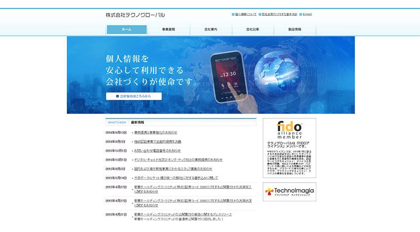 テクノグローバルが指紋センサーをリリース、IoT向けに大規模量産を開始