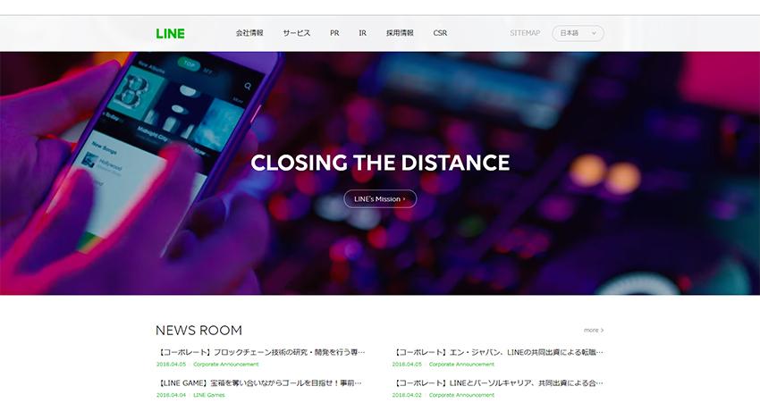 LINE、ブロックチェーン技術の研究・開発を行う専門組織 「LINE Blockchain Lab」を設立