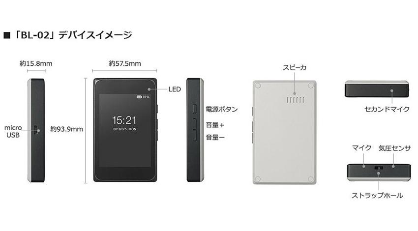BIGLOBE、複数の業務に1台で対応するマルチIoTデバイス「BL-02」を発売