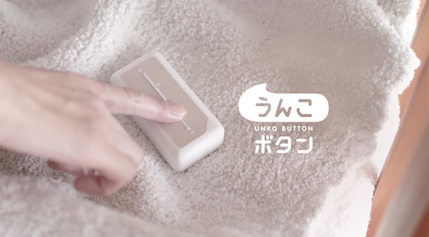 赤ちゃんの排泄を記録できるボタン装置「うんこボタン」、144Labが販売開始