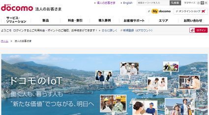 NTTドコモとヴァレオグループ、コネクテッドカービジネスで協業