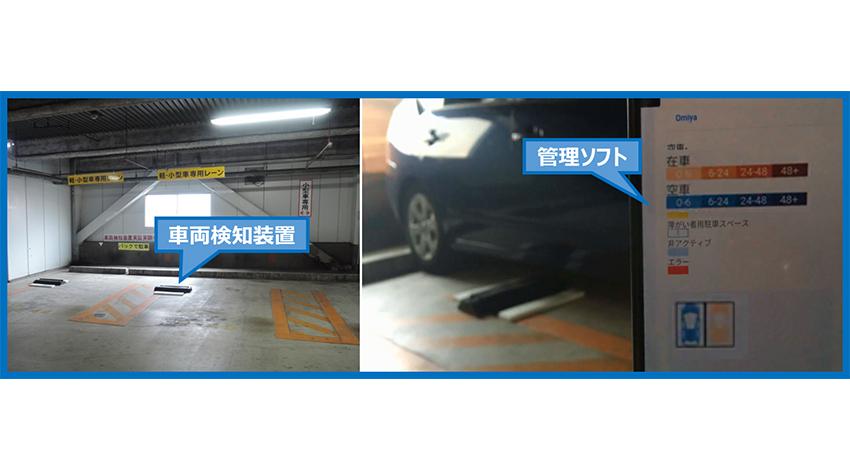駐車場IoT、アダマンド並木精密が電源・電池・配線いらずの在車検知システムを開発