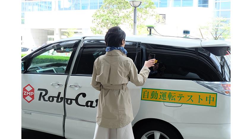 ZMP、自動運転の実証実験エリアを拡大、2020年東京五輪に向け