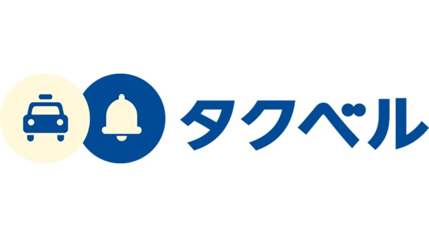 AIを活用したタクシー配車アプリ「タクベル」、横浜・川崎エリアで正式サービス開始
