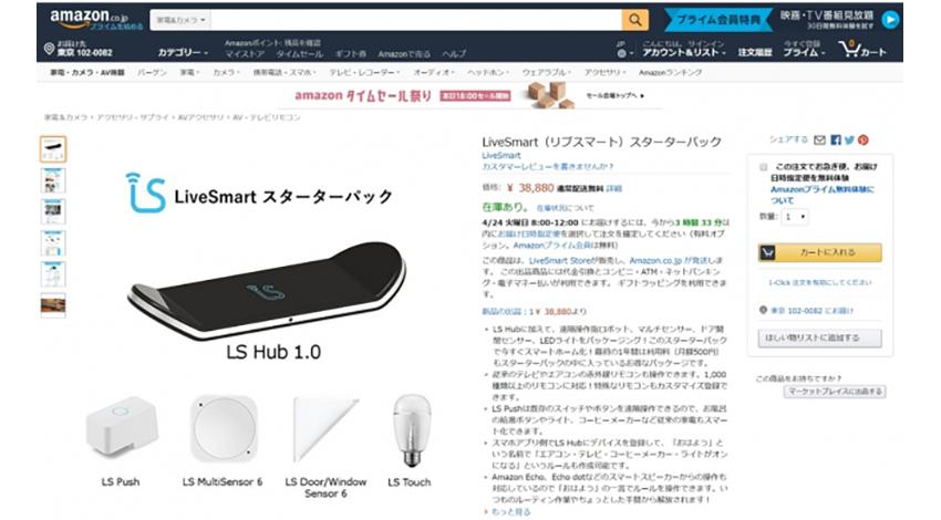 Live Smart、スマートライフ実現にむけ「LiveSmart」スターターパックを正式販売開始