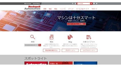 ロックウェル・オートメーションが製造を効率化するシンプルな分析ツールを発表