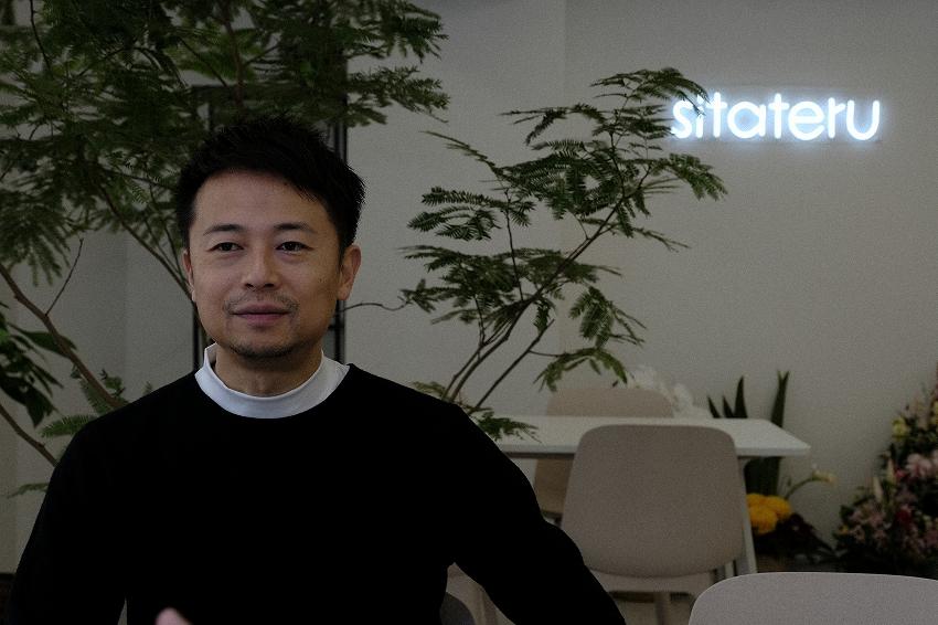 シタテル株式会社/sitateru Inc. CEO河野氏インタビュー