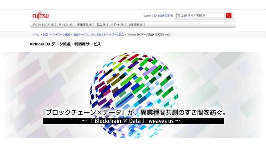 富士通、ブロックチェーンを活用したデータ流通・利活用サービス「Virtuora DX」を販売開始