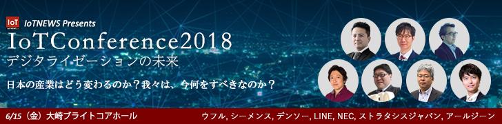IoTConference2018
