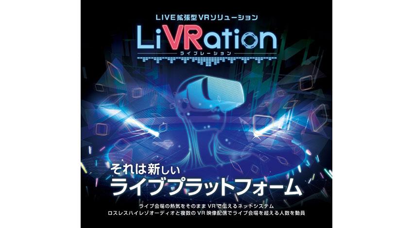 アルファコード、遠隔ライブVR配信プラットフォーム「LiVRation」を開発