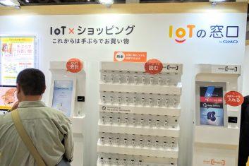 IoT/M2M展 GMO CLOUD