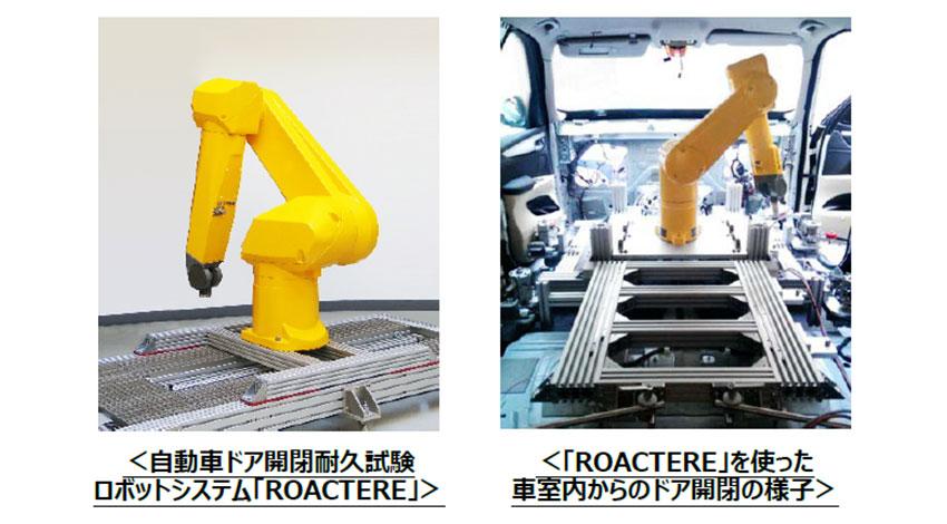 東陽テクニカ、自動車ドア開閉耐久試験ロボットシステム「ROACTERE」を販売開始