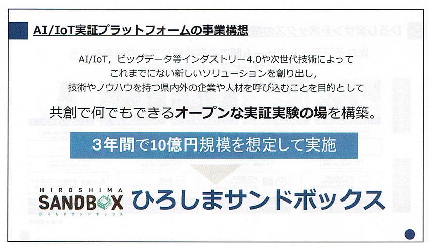 広島県のAI・IoT実証プラットフォーム事業「ひろしまサンドボックス」が始動、渋谷区と連携し「共創」を世界へ発信【Original】