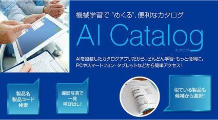 紙のマニュアルをAIで電子化、エイブリッジがチャットボットで情報を呼び出す「AI Catalog」をリリース