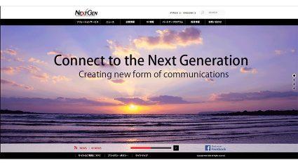 ネクストジェン、ニュアンス・コミュニケーションズと音声認識分野でパートナーシップを提携