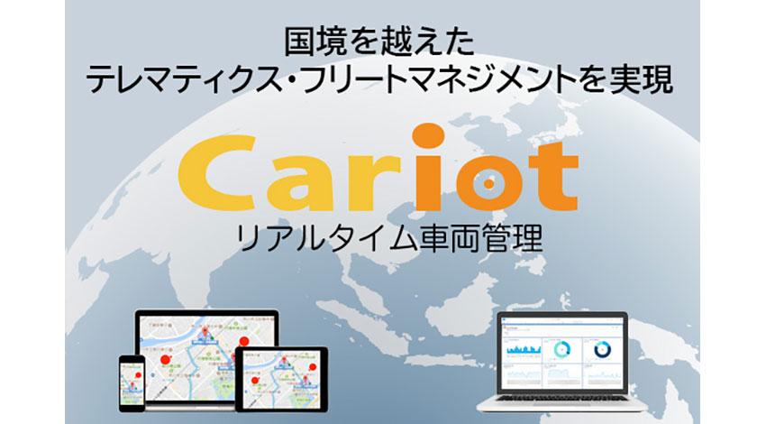 KDDIシンガポールとフレクト、リアルタイム車両管理「Cariot」を東南アジア・中東地域へ共同展開