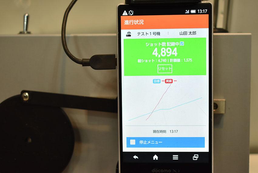 「スマホだけで」設備の稼働率を見える化、武州工業がIoTアプリ「生産性見え太君」をリリース