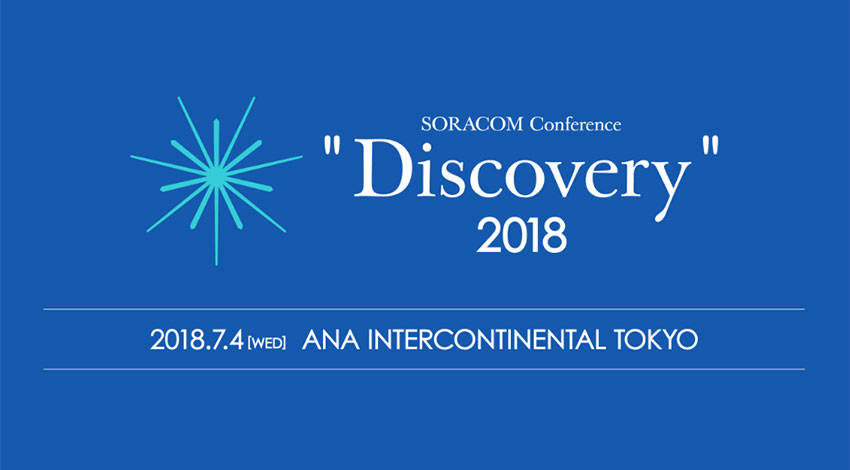 [7/4(水)]ソラコム、年次カンファレンス「Discovery2018」を開催[PR]