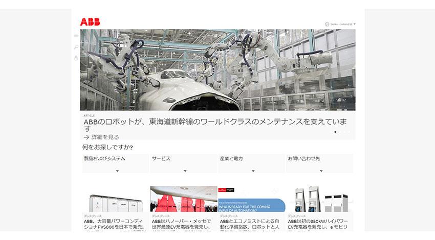 「ABB ロボティクス アプ リケーション・センター 中日本」が愛知県豊田市に開設