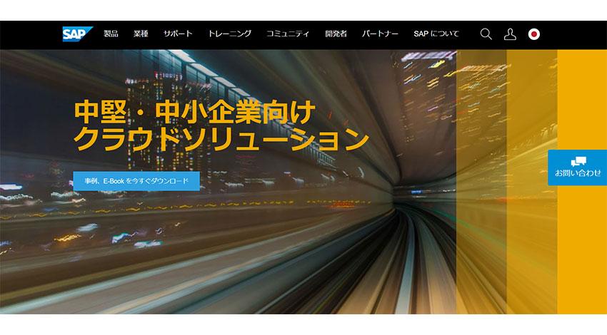 SAPジャパンが新ソリューション、「デジタルツイン」を用いたコラボ環境を提供
