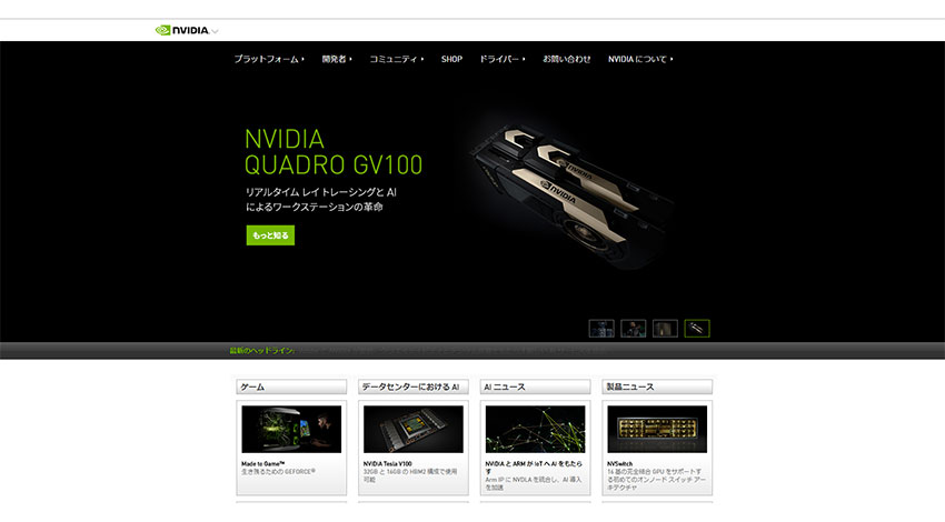 NVIDIAと台湾の科学技術省が提携、AI研究を加速