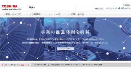 三井物産と東芝グループ、デジタルトランスフォーメーション分野で提携