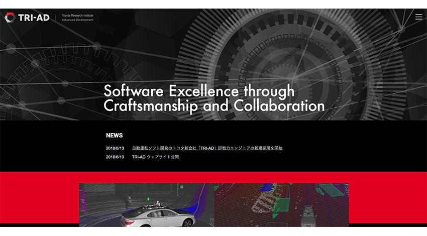 自動運転ソフト開発のトヨタ新会社「TRI-AD」、即戦力エンジニアの新規採用を開始