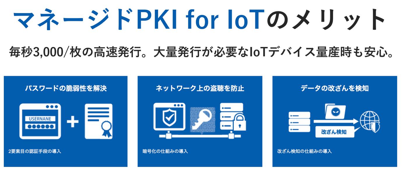 IoTの最重要課題のひとつ、「セキュリティ対策」をどう解決するか?[PR]