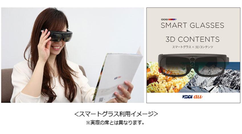 KDDI、JAL国際線ラウンジにてスマートグラスを用いた映像視聴サービスの実証実験を実施