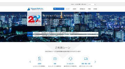中国の家電メーカー美的集団、アドバンスト・メディアの音声認識ソリューション「AmiVoice」を採用