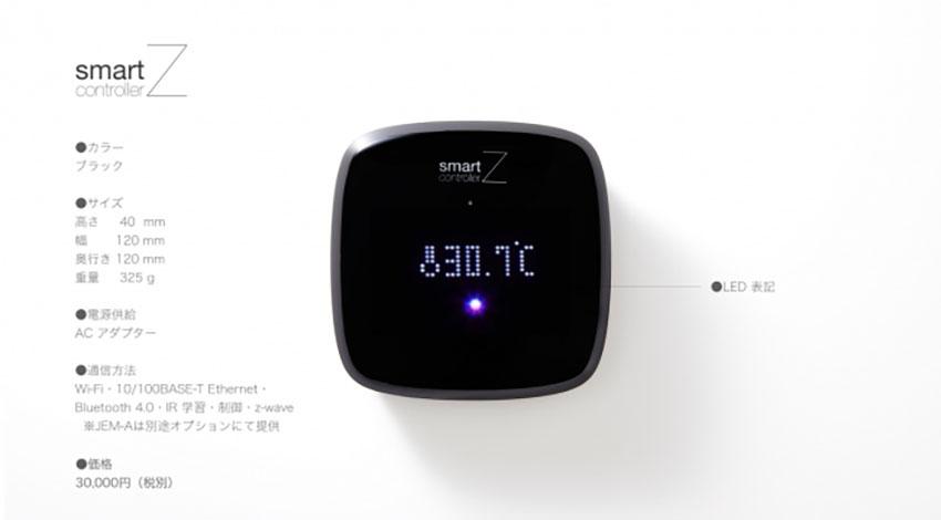 アクセルラボ、スマートホームIoTゲートウェイ「Smart Z-controller」を法人向けに提供開始