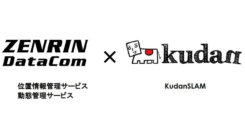ゼンリンデータコムとKudanが業務・資本提携