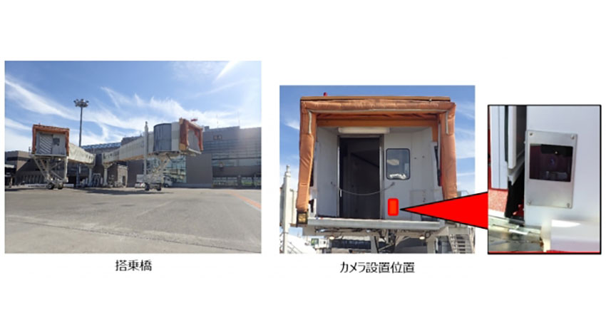 成田空港、AIを活用した自動装着機能付き搭乗橋を試験導入