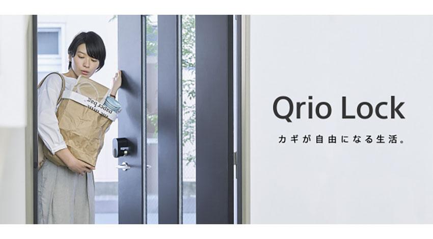 スマートロック「Qrio Lock」7月19日より一般発売が開始