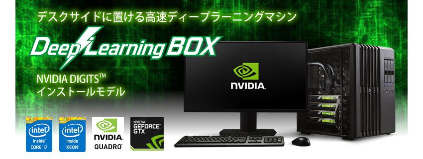 『DeepLearning BOX』ではじめるディープラーニング①Windows 10で「TensorFlow」と「CNTK」を使ってみる