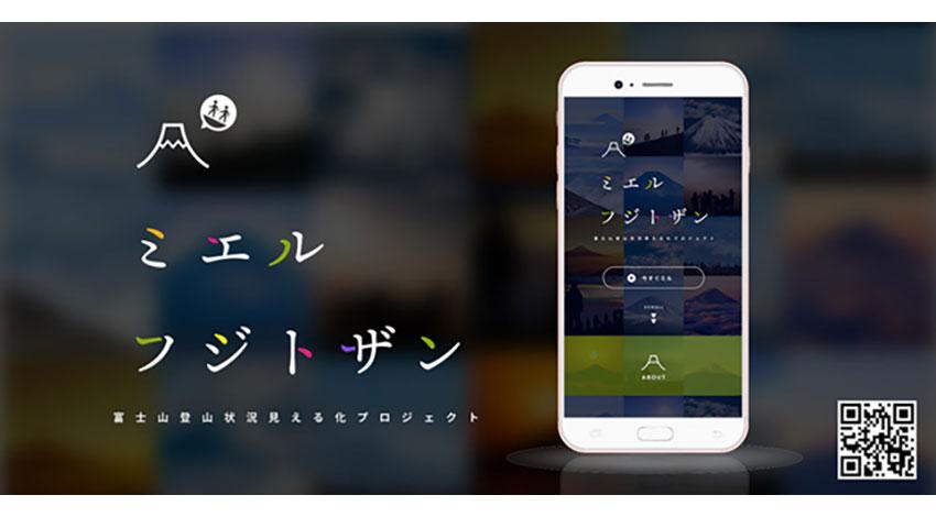 """KDDI、富士山の混雑・温湿度を""""見える化""""するIoTサービスを提供"""