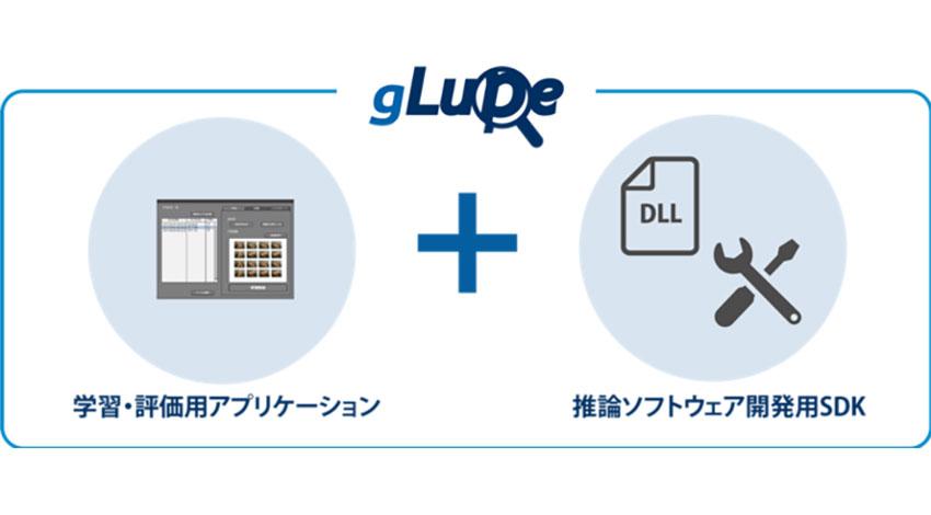 菱洋エレクトロ、Deep Learning外観検査開発キット「gLupeTM 開発キット」の販売を開始