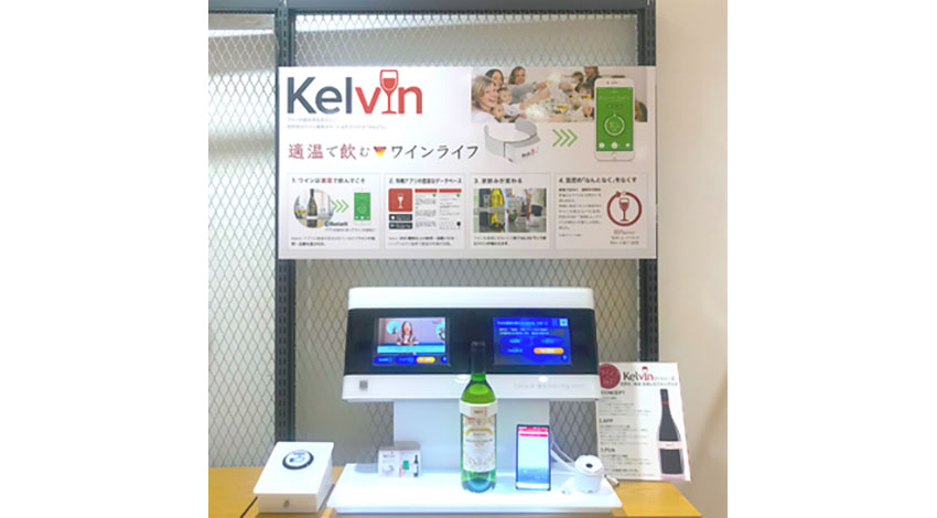 ワインのIoT温度計「Kelvin(ケルビン)」、期間限定でソフトバンク銀座に展示開始
