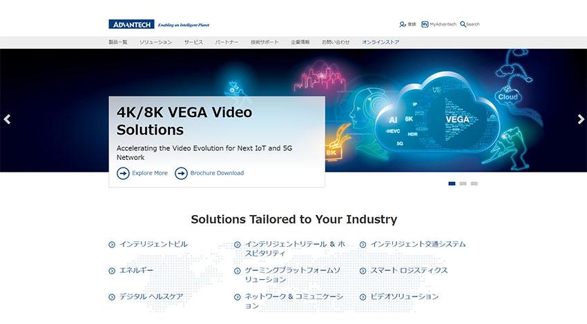 AI×IoT時代に向け、アドバンテックと東京エレクトロンデバイスが「エッジコンピューティング」の推進を発表