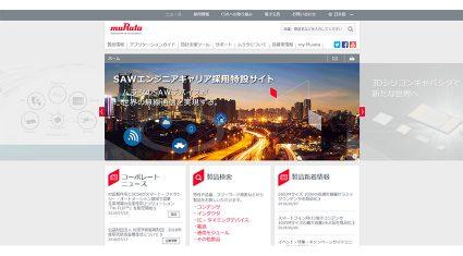 村田製作所とSCSK、スマート・ファクトリー・オートメーション領域で協業