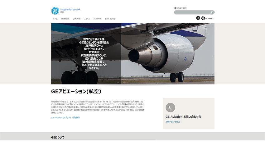 GEアビエーションとMicrosoft、航空業界のデジタル・トランスフォーメーション推進に向け提携