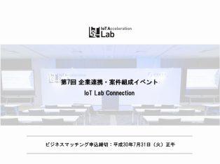 [9/18 無料] IoT推進ラボ&経済産業省、「スマートライフ」をテーマにビジネスマッチングイベントを都内で開催